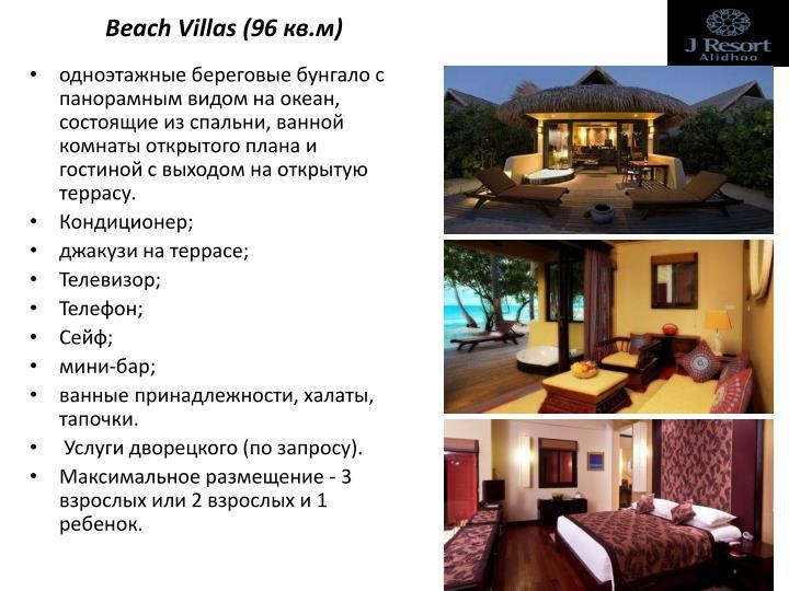 Beach Villas (96