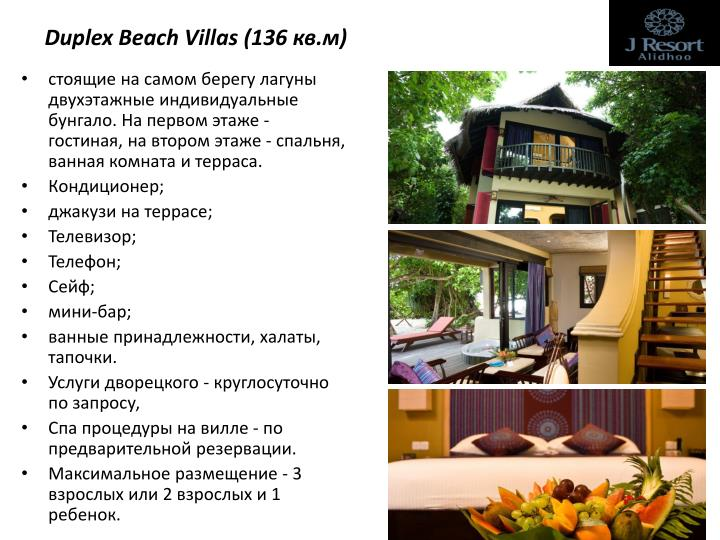 Duplex Beach Villas (136