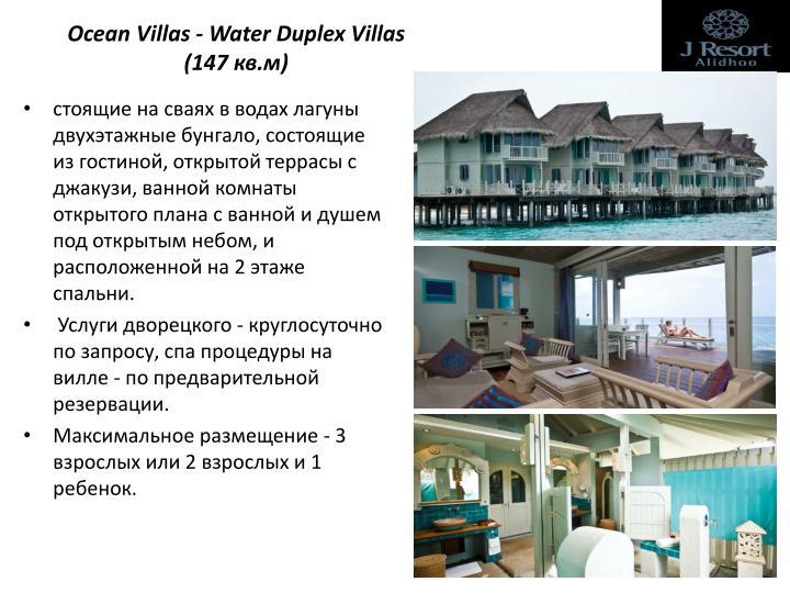 Ocean Villas - Water Duplex Villas