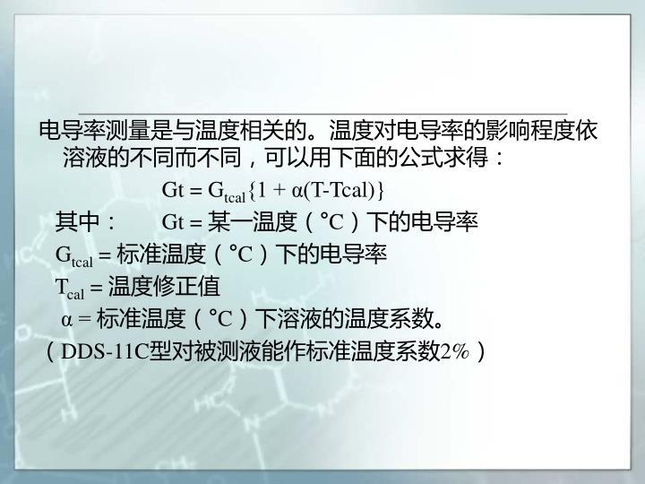 电导率测量是与温度相关的。温度对电导率的影响程度依溶液的不同而不同,可以用下面的公式求得: