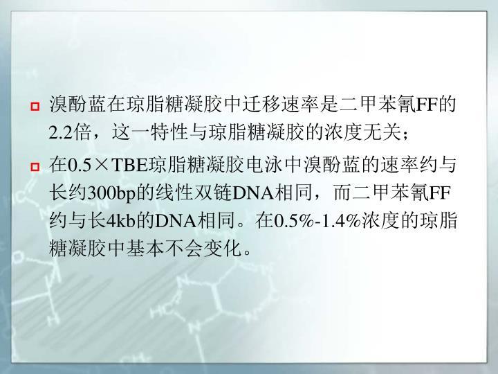 溴酚蓝在琼脂糖凝胶中迁移速率是二甲苯氰