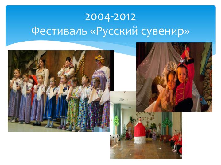 2004-2012