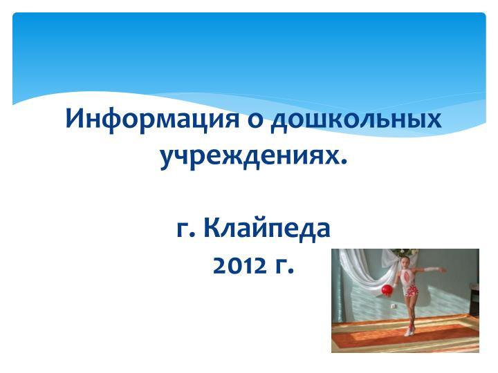 Информация о дошкольных учреждениях.