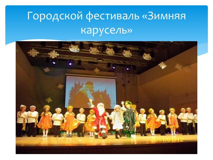 Городской фестиваль «Зимняя карусель»
