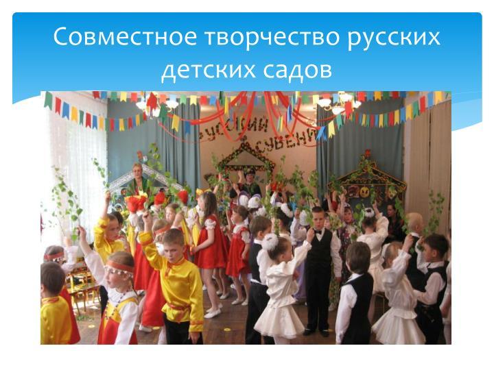 Совместное творчество русских детских садов