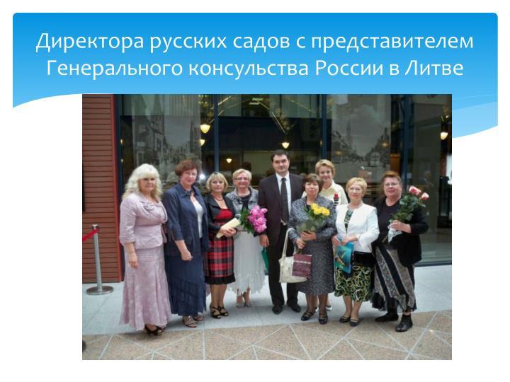 Директора русских садов с представителем Генерального консульства России в Литве