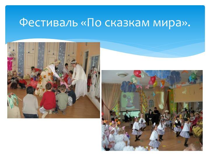 Фестиваль «По сказкам мира».