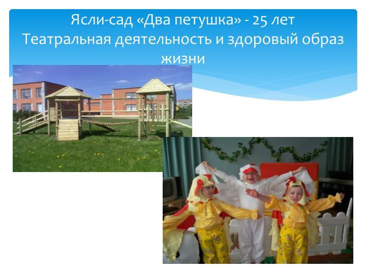 Ясли-сад «Два петушка» - 25 лет