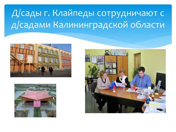 Д/сады г. Клайпеды сотрудничают с д/садами
