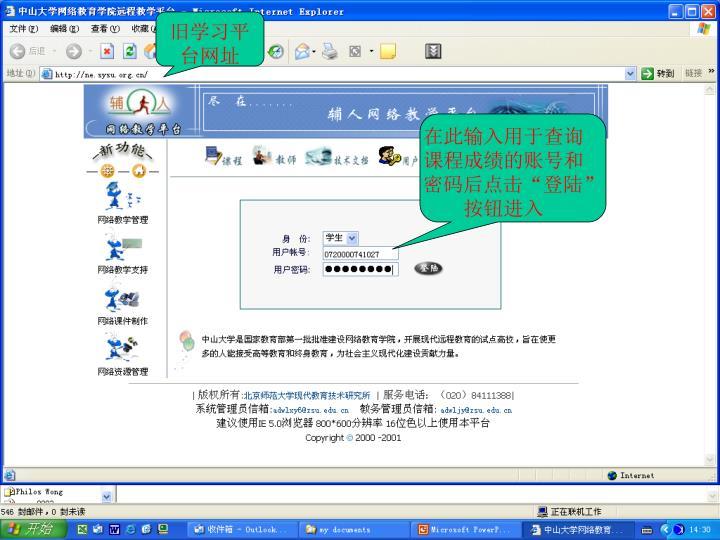 旧学习平台网址