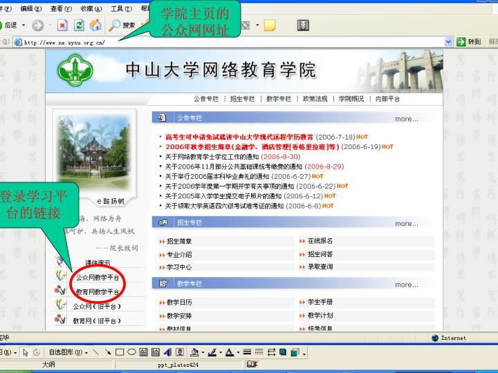 学院主页的公众网网址
