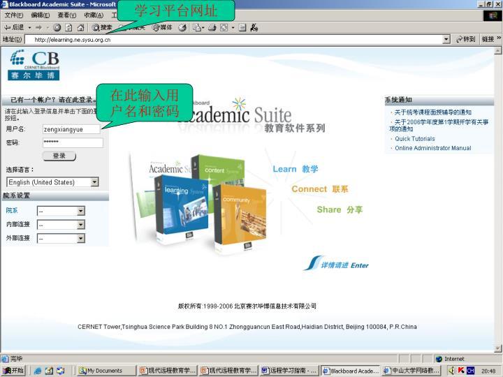 学习平台网址