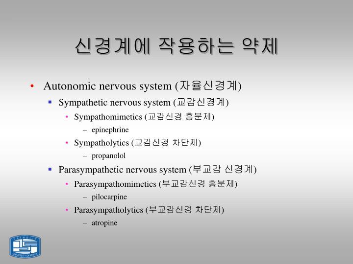 신경계에 작용하는 약제