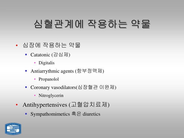 심혈관계에 작용하는 약물