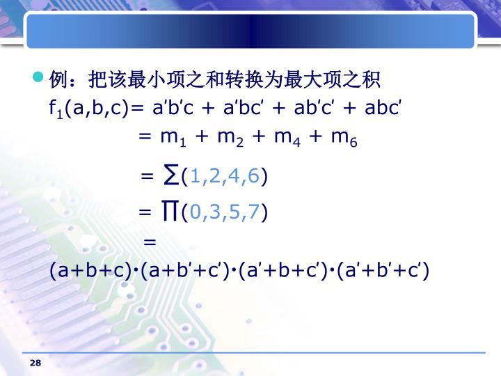 例:把该最小项之和转换为最大项之积