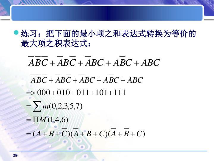 练习:把下面的最小项之和表达式转换为等价的最大项之积表达式:
