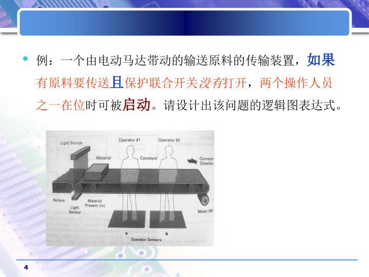 例:一个由电动马达带动的输送原料的传输装置,
