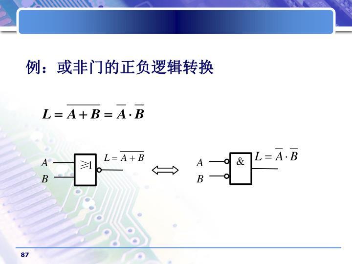 例:或非门的正负逻辑转换