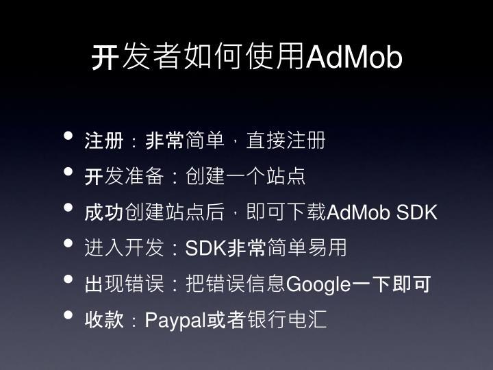 开发者如何使用AdMob