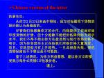 chinese version of the letter1