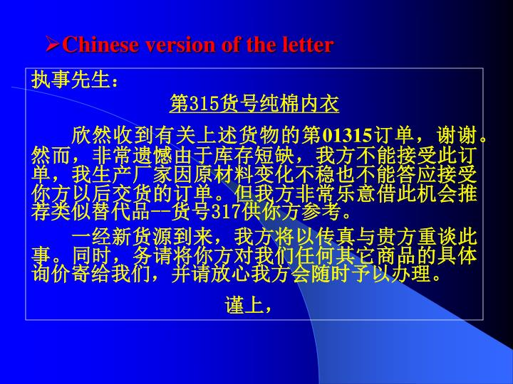 Chinese version of the letter