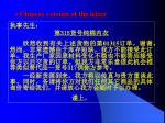 chinese version of the letter2