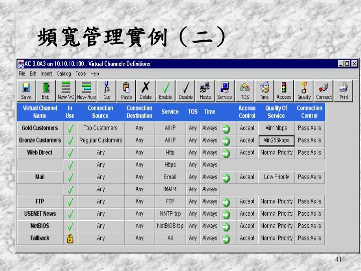 頻寬管理實例(二)