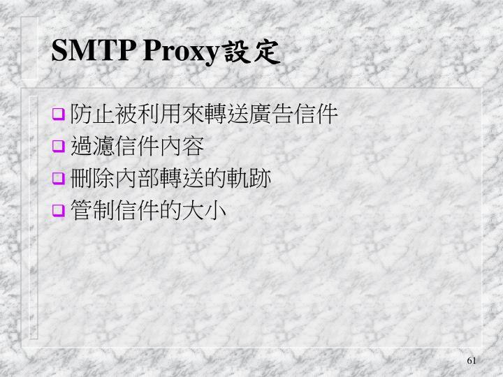 SMTP Proxy