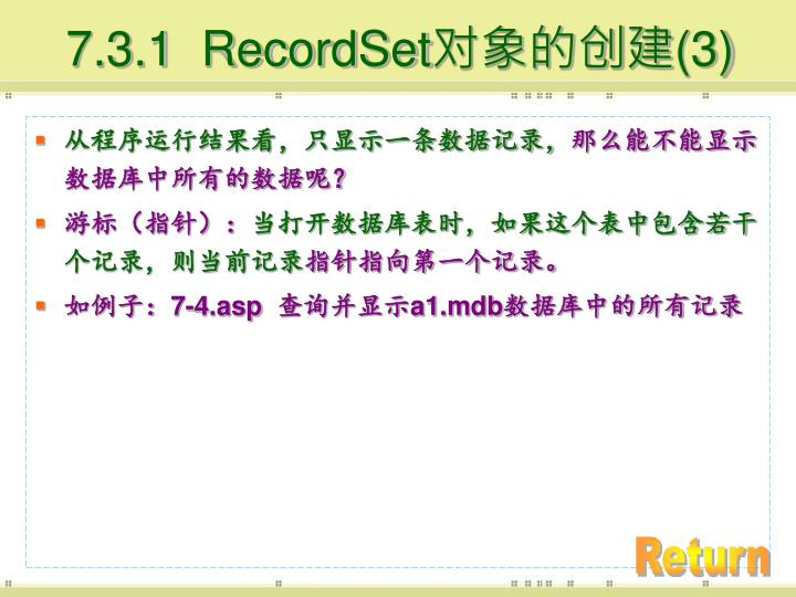 7.3.1  RecordSet