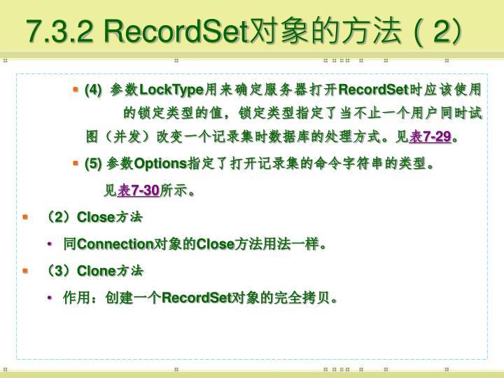7.3.2 RecordSet