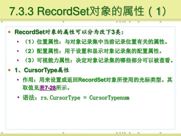 7.3.3 RecordSet