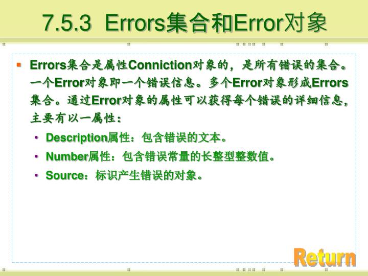 7.5.3  Errors