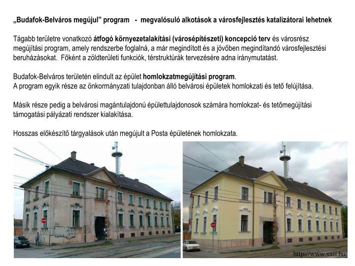 """""""Budafok-Belváros megújul"""" program   -  megvalósuló alkotások a városfejlesztés katalizátorai lehetnek"""