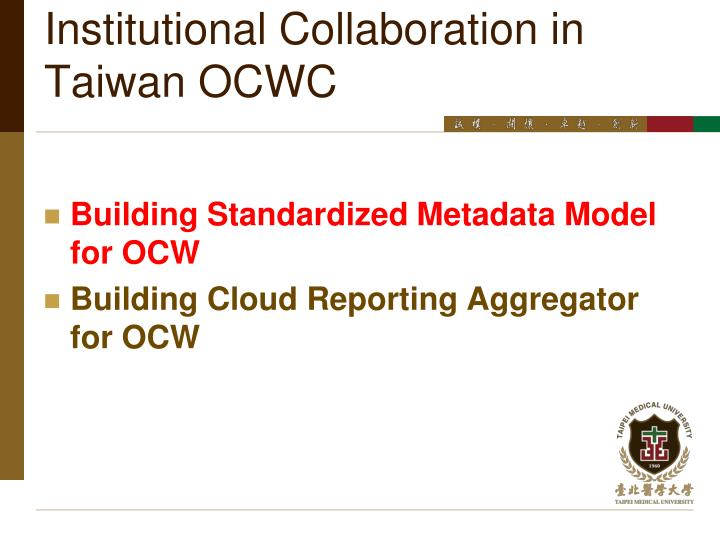 Institutional Collaboration in Taiwan OCWC