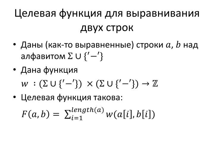 Целевая функция для выравнивания двух строк