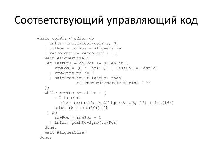 Соответствующий управляющий код