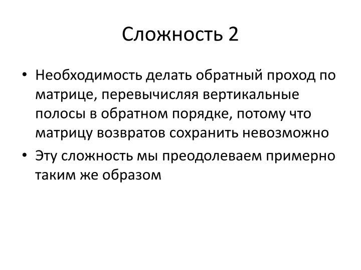 Сложность 2