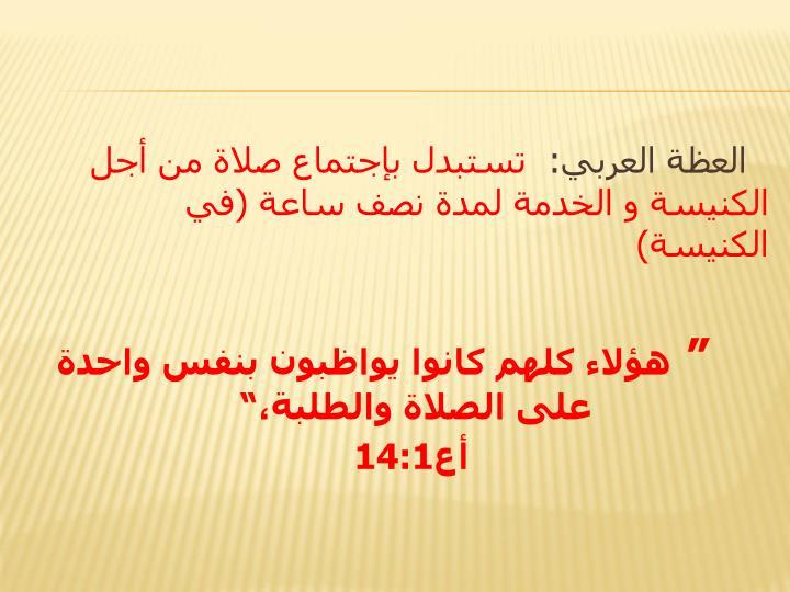 العظة العربي: