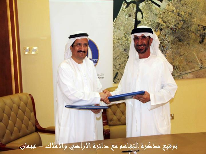 توقيع مذكرة التفاهم مع دائرة الأراضي والأملاك - عجمان