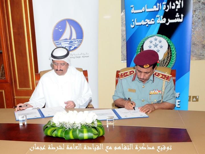 توقيع مذكرة التفاهم مع القيادة العامة لشرطة عجمان