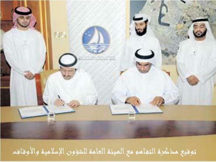 توقيع مذكرة التفاهم مع الهيئة العامة للشؤون الإسلامية والأوقاف