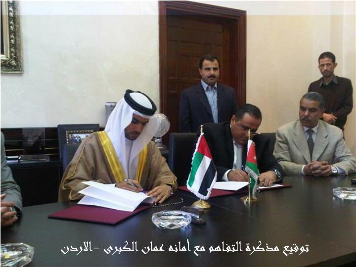 توقيع مذكرة التفاهم مع أمانه عمان الكبرى -