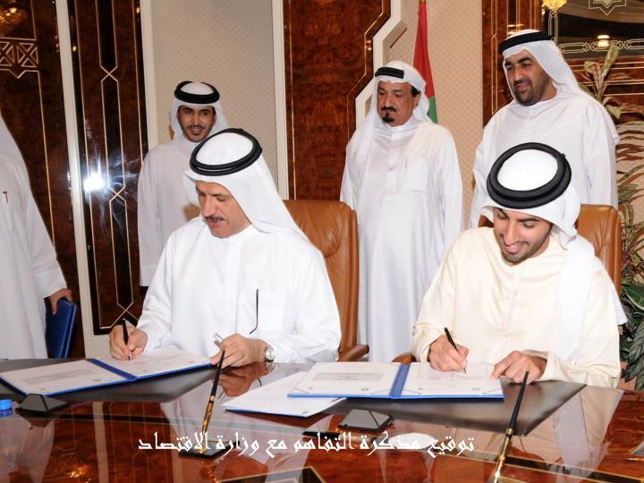 توقيع مذكرة التفاهم مع وزارة الاقتصاد