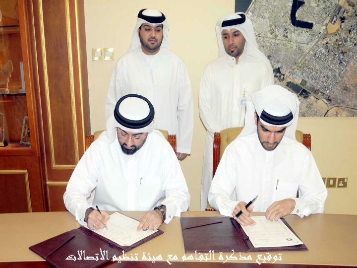 توقيع مذكرة التفاهم مع هيئة تنظيم