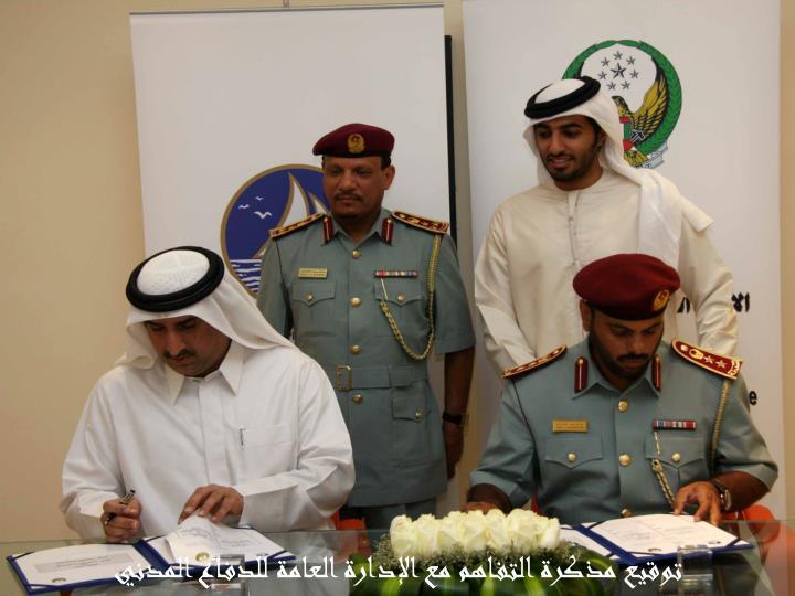 توقيع مذكرة التفاهم مع الإدارة العامة للدفاع المدني