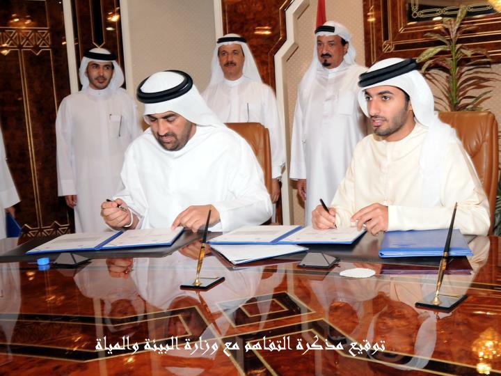 توقيع مذكرة التفاهم مع وزارة البيئة