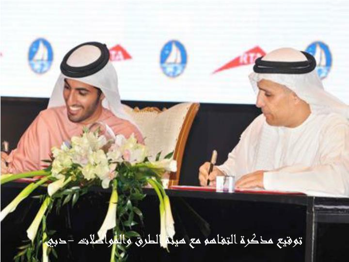 توقيع مذكرة التفاهم مع هيئة الطرق والمواصلات -دبي