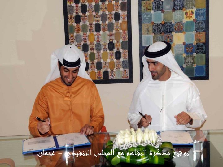 توقيع مذكرة التفاهم مع المجلس التنفيذي - عجمان