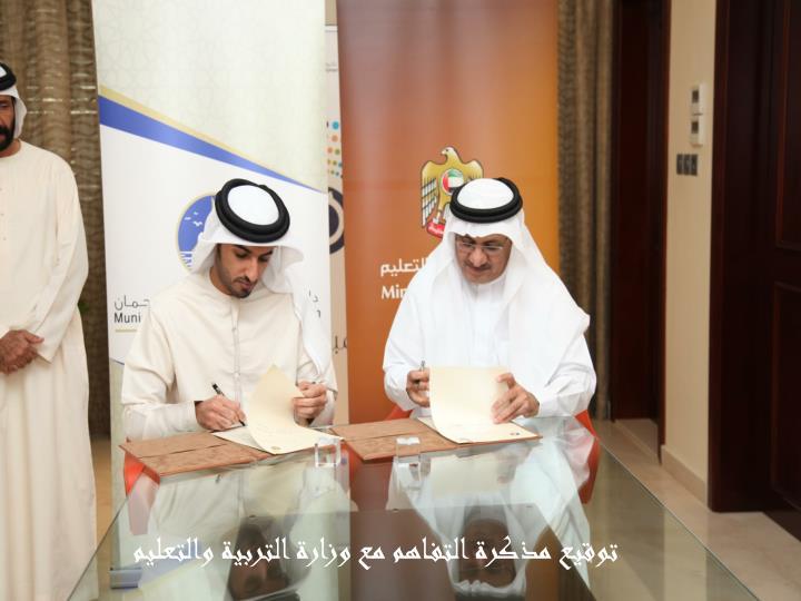 توقيع مذكرة التفاهم مع وزارة التربية والتعليم
