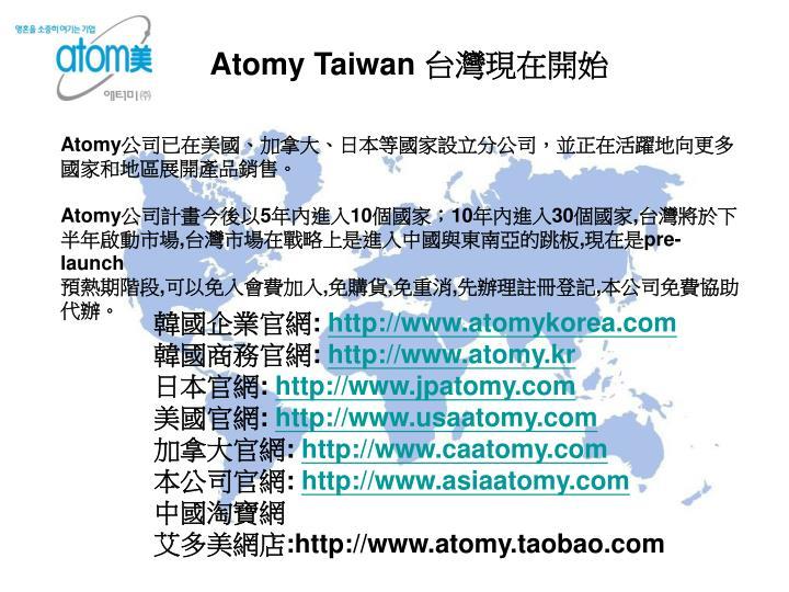 Atomy Taiwan